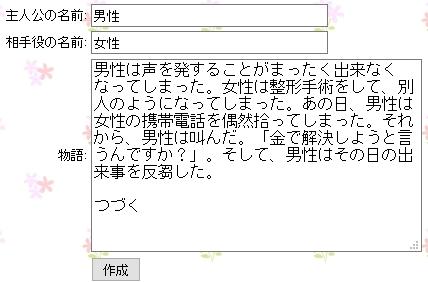 ストーリーメーカー (16)