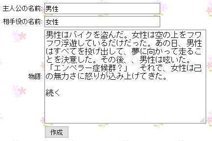 ストーリーメーカー (17)