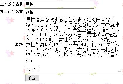 ストーリーメーカー (18)