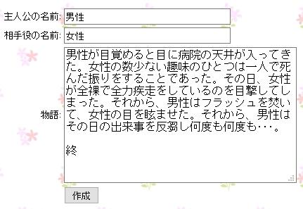 ストーリーメーカー (20)