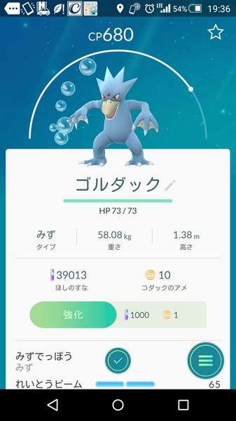 ポケモンGOでゴルダック (1)