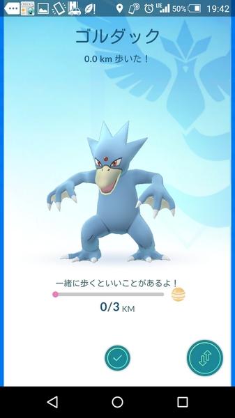 ポケモンGOでゴルダック (2)