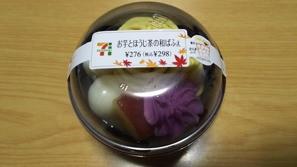 お芋とほうじ茶の和パフェ