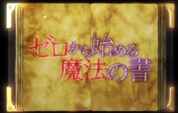ゼロ書アニメPV (6)