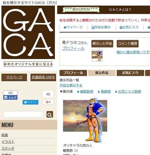 GACAデビュー