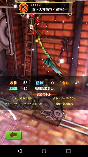 トワセツナ武器追加 (3)
