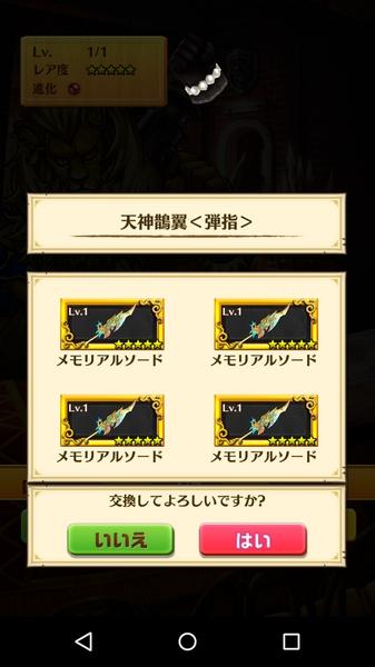 呪斧完成 (2)