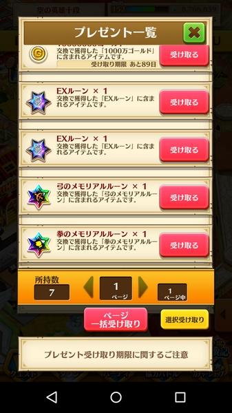 呪斧完成 (4)