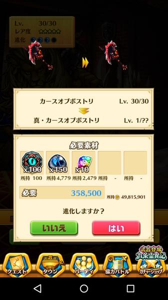 呪斧完成 (1)