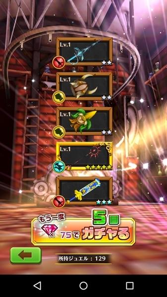 ダグラス3武器ガチャ (3)