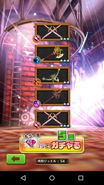 ダグラス3武器ガチャ (4)