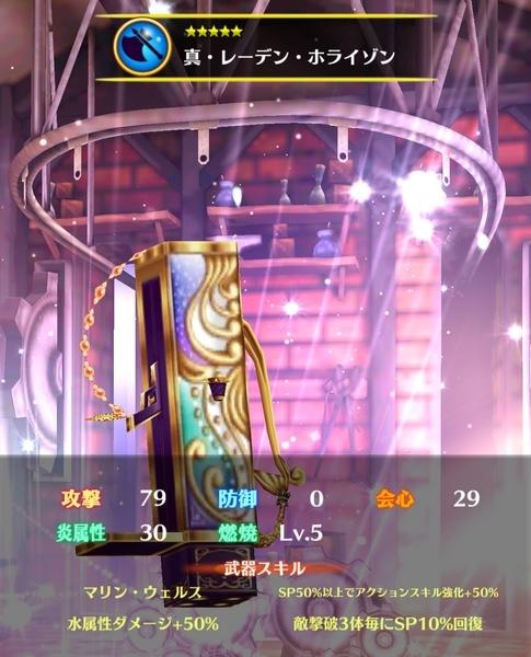 ダグラス3武器ガチャ (6)