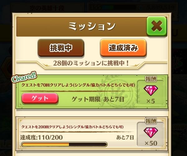 クエストクリア110回 (1)