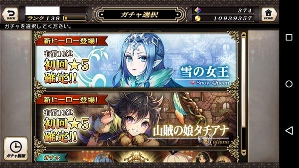 カオスゲルダと雪の女王ガチャ (1)