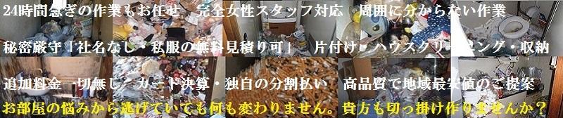 ゴミ屋敷ホーム