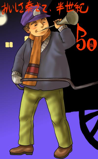 チャルメラ50th改