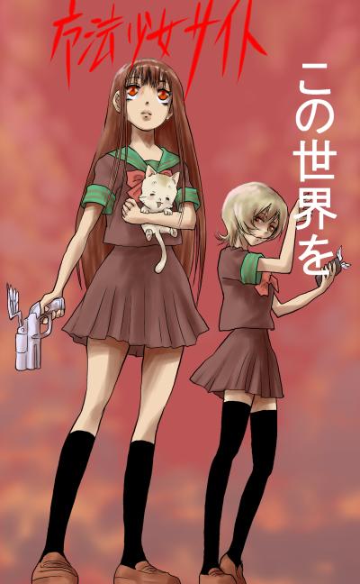 魔法少女サイト4文字片方入り改