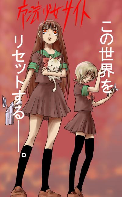 魔法少女サイト4文字入り改