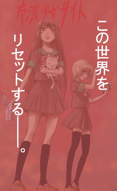 魔法少女サイト4フィルター入り改