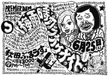 カラオケナイト・6/25改