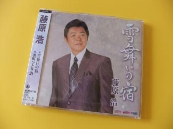 藤原浩・雪舞いの宿