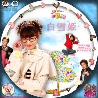 白雪姫DVD