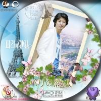 パリの恋人◇BD