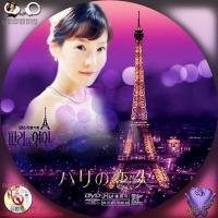 パリの恋人☆DVD