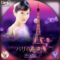 パリの恋人☆BD