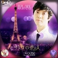 パリの恋人★BD