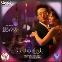 パリの恋人DVD
