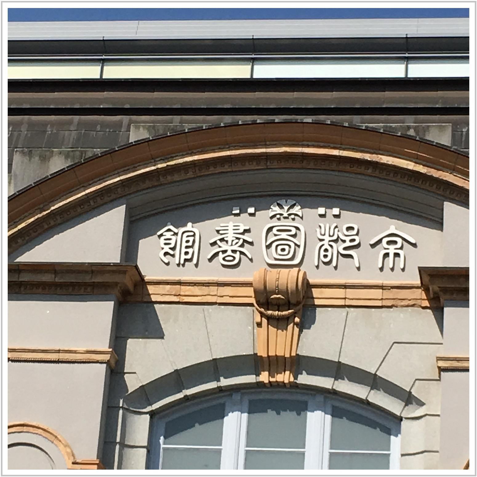 okazaki_3_419.jpg