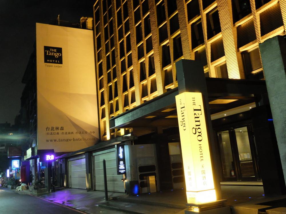 タンゴホテル戻る夜