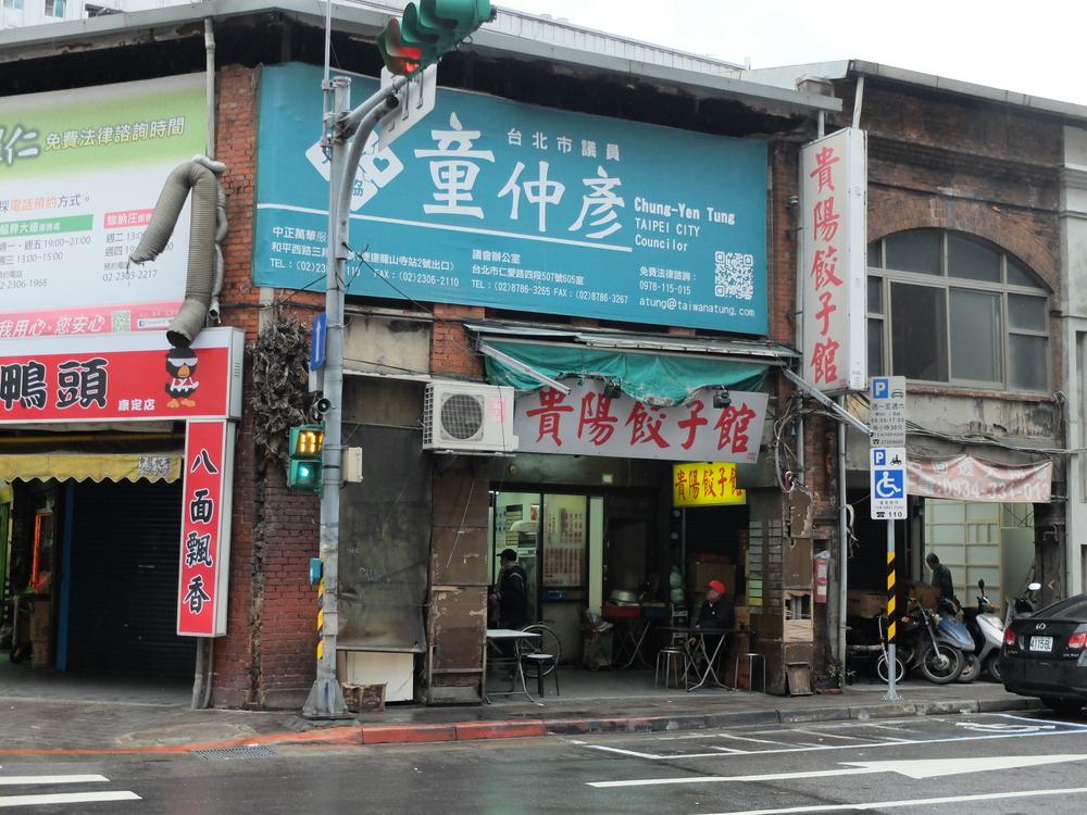 0201貴陽餃子館01