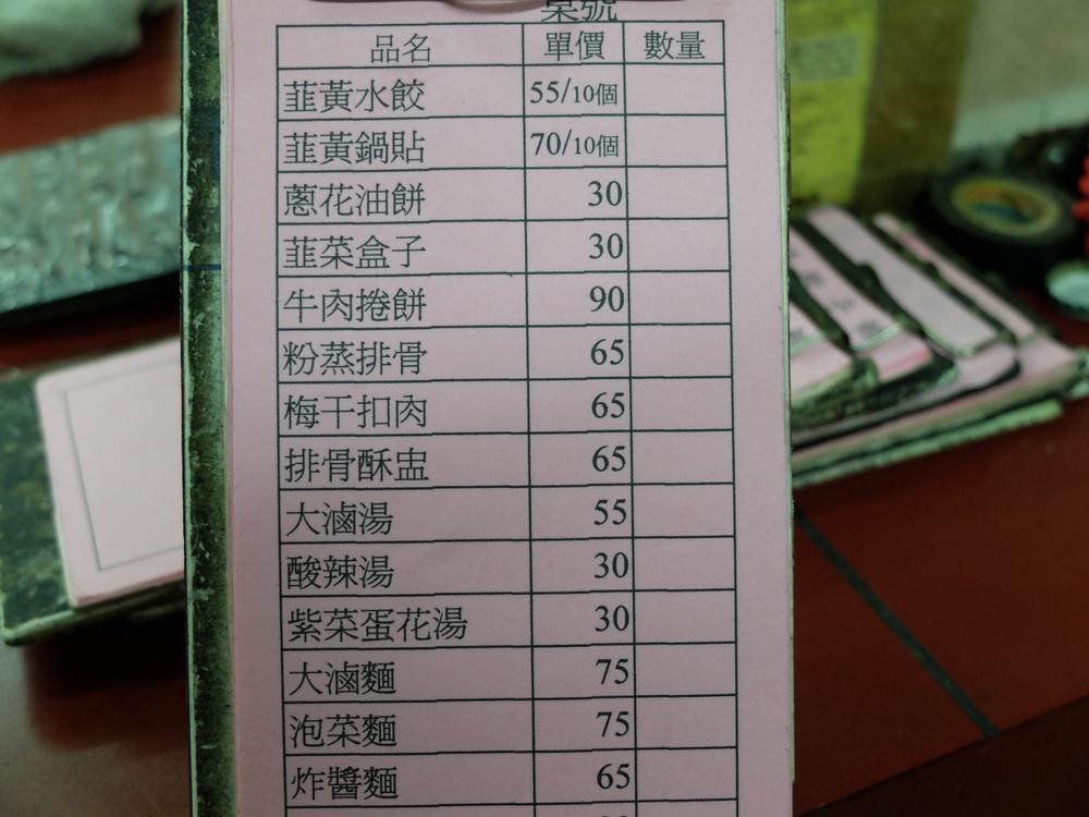 0201貴陽餃子館13