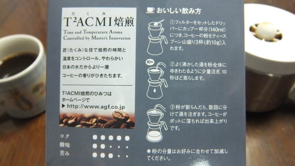 コーヒー匠