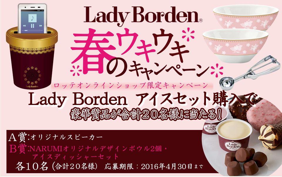 Lady Borden春のウキウキキャンペーン