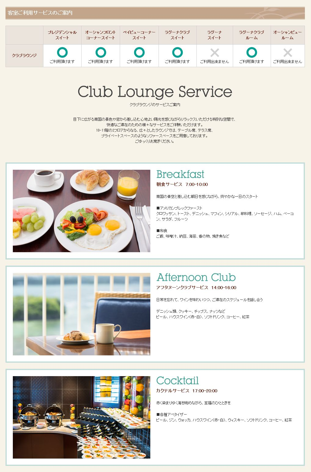 sheraton-laguna-guam room lounge