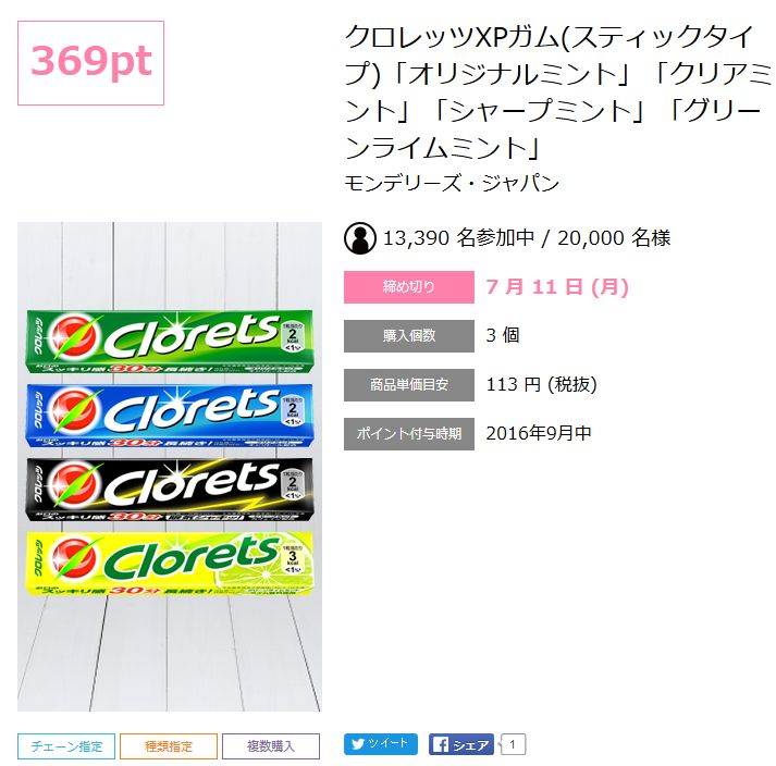 モンデリーズ・ジャパン「クロレッツXPガム