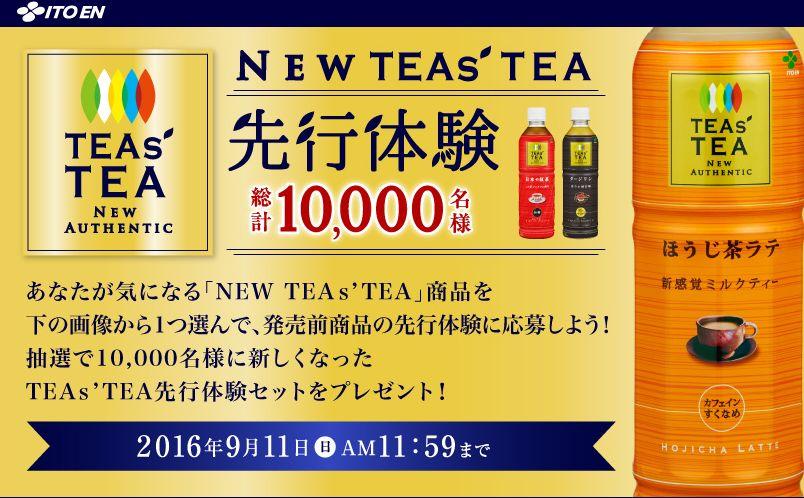 NEW TEAs'TEA」先行体験