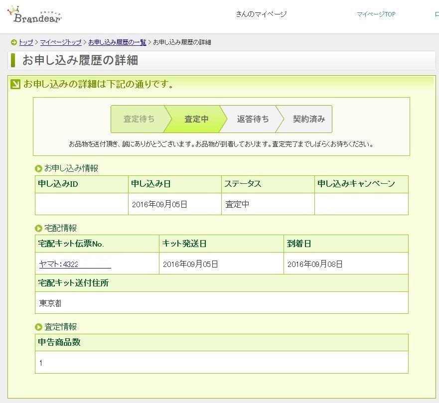 マイページ brandear