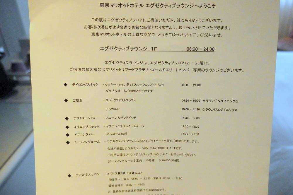 マリオット東京14