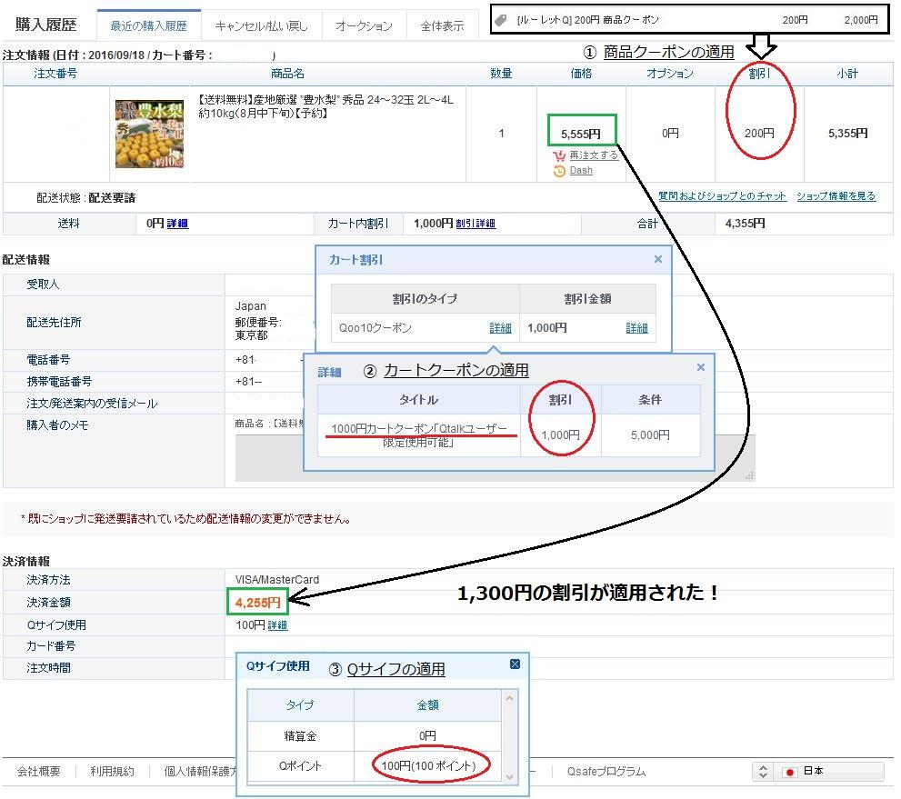 my_qoo10 割引