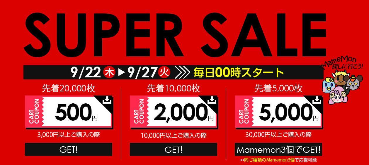 SUPER SALE qoo10