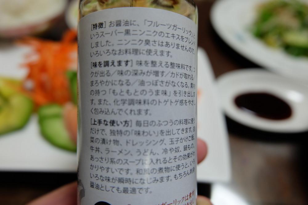 コクの醤油04