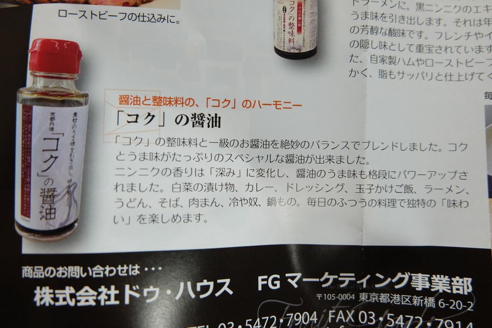 コクの醤油05