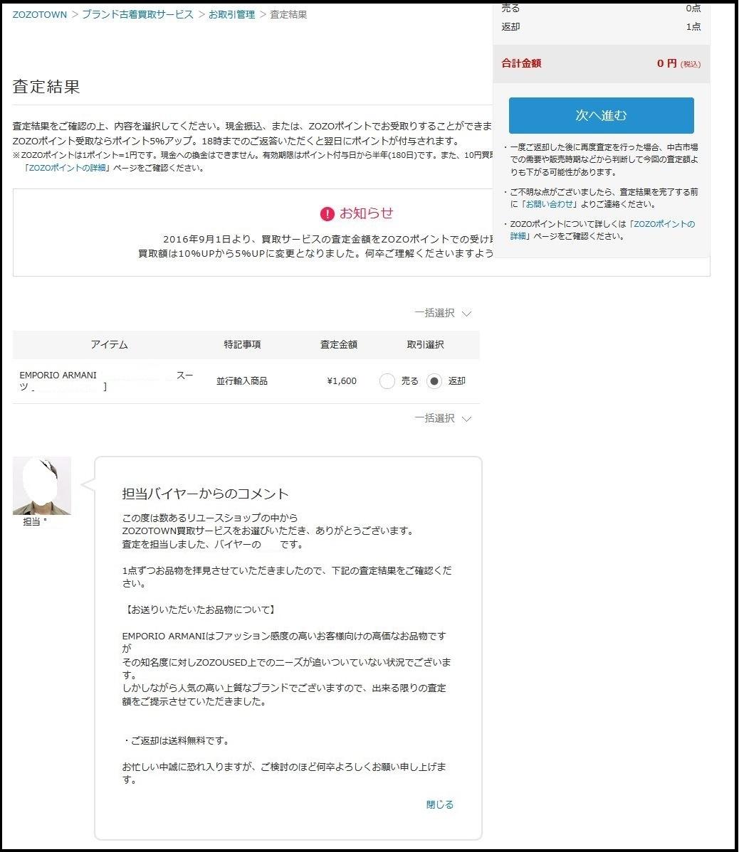 09-28査定結果 ZOZOTOWN01