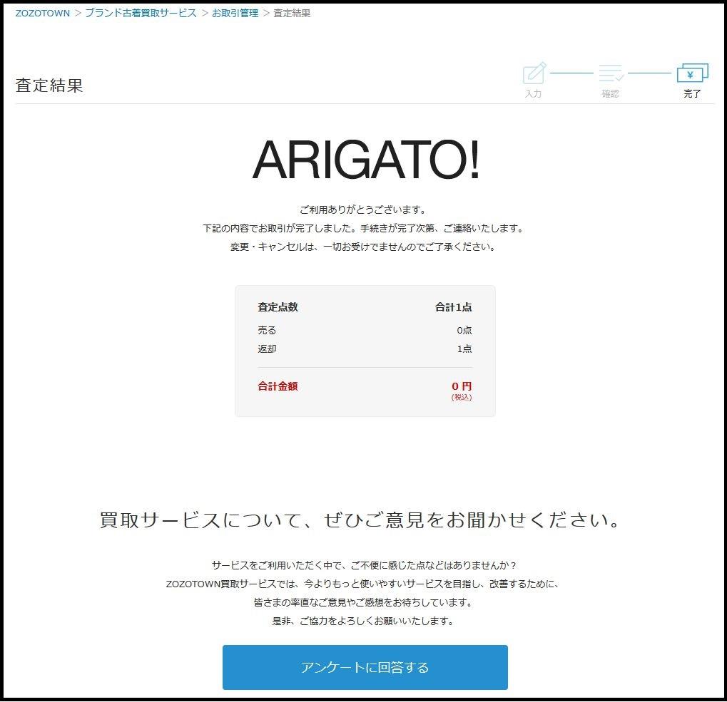 09-28査定結果 ZOZOTOWN04