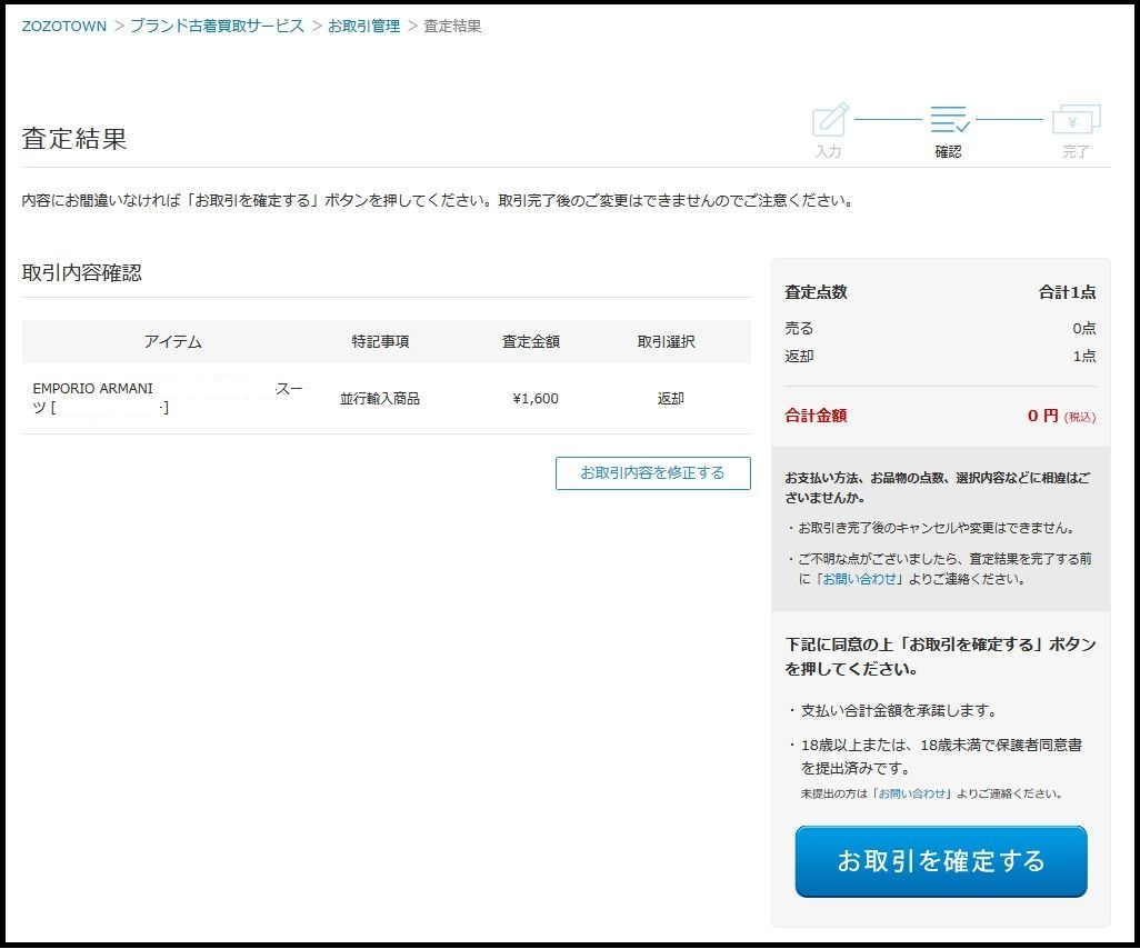 09-28査定結果 ZOZOTOWN03