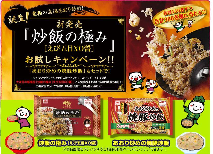 『炒飯の極み[えび五目XO醤]』お試しキャンペーン